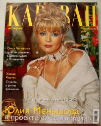 Журнал Караван с 2004 до 2015 все выпуски