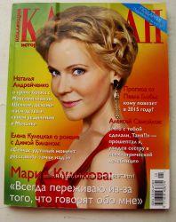 Журнал Караван коллекция, с 2010 по 2014 год