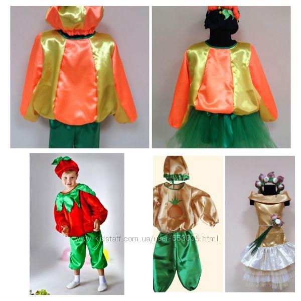 продажа карнавальный костюм Помидор, Тыква, Лук р. 104-110, 110-116