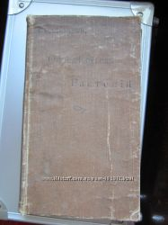 книга 1913 г