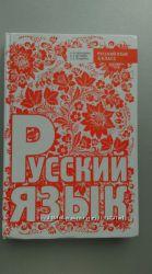 Учебник по русскому языку 6 класс Баландина, Дегтярева, Лебеденко
