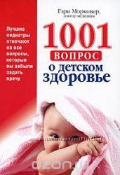 1001 вопрос о детском здоровье. Гэри Марковер