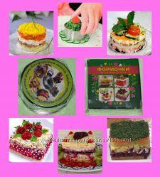 Формы для оформления блюд салатов, гарниров, десертов