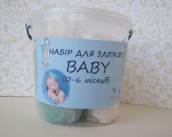 Набор для слепков 2D BABY 0-6 месяцев