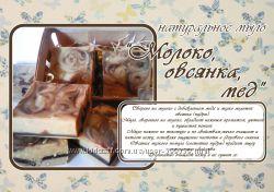 натуральное мыло Молоко, Овсянка, Мед