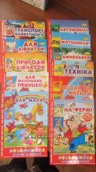 Многоразовые детские раскраски, багаторазові розмальовки