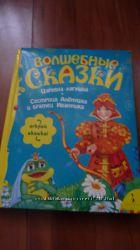 Книга с окошками Волшебные сказки