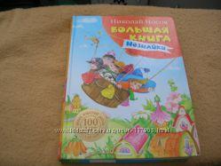 продам недорого детские книги - сказки, энциклопедии и т. д.