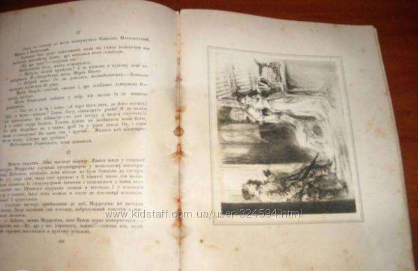 Эксклюзивная книга М. Островского . Как закалялась сталь Рожденные
