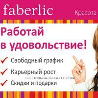 Менеджер по продажам консультант фаберлик Faberlic
