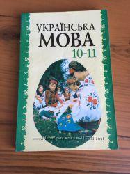 Українська мова 10-11клас