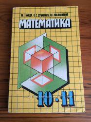 Математика 10-11 клас