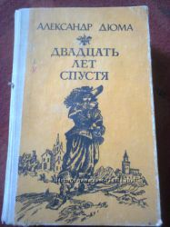 классика - книги Александра Дюма