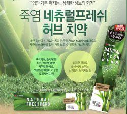 Корея. Отбеливающая зубная паста Bamboo Salt с бамбуковой солью. 160грамм.