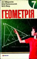 Геометрія 7 клас Мерзляк, Полонський, Якир