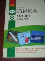 фізика . збірник задач 8 клас. І. Ю. Ненашев