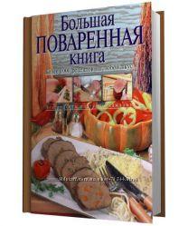 Большая поваренная книга Уварова О. И.