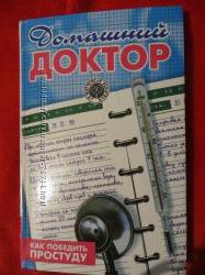 Книга Домашний доктор как победить простуду. Орлова.