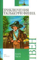 Книги издательсьва АСТ, серия Внеклассное чтение - все в наличии