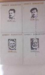 Ернест Хемінгуей, 4-томне видання