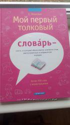 Мой первый толковый словарь