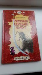 Таємниця козацької шаблі Видавництво Старого Лева