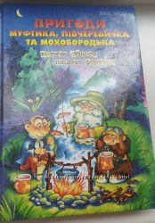 Пригоди Муфтика, Півчеревичка та Мохобородька