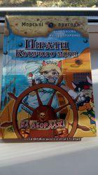 Пірати Котячого моря