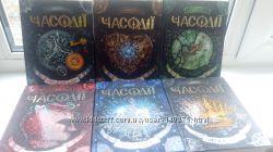 Комплект книг серії Часодії