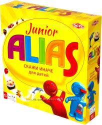 Alias для детей.