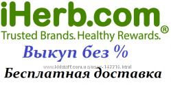 СП Iherb - Киев и вся Украина Без доп комиссий и бесплатная доставка с США