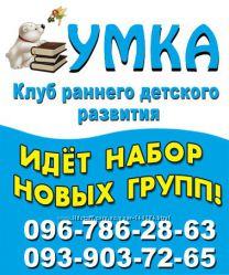 Детский клуб УМКА г. Днепродзержинск