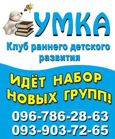 Детский клуб УМКА г. Каменское