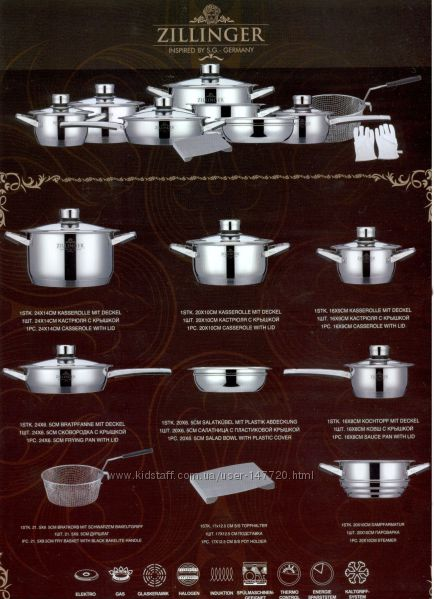 Набор посуды Zillinger