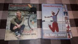 Книги Юлии Высоцкой Ем, бегу, живу, Едим дома каждый день