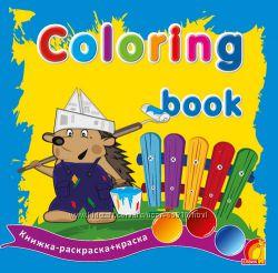 Книжка-раскраска и краска, раскрась водой.