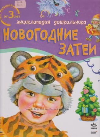 Энциклопедии дошкольника