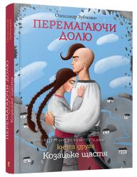 Історична підліткова література Перемагаючи долю у двох томах