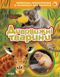 Серія книг Енциклопедія в малюнках для малюків