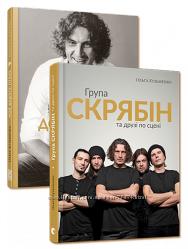 Книги про Кузьму Скрябіна