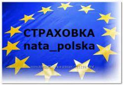 Страховка для рабочей визы в Польшу аккредитированной СК в тч на все случаи