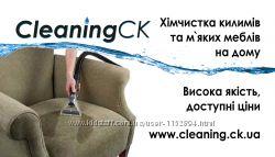 Хімчистка килимів та мяких меблів на дому Черкаси