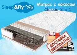 Ортопедический матрас Классик кокос Classic kokos 2 в 1 серии Sleep&Fly