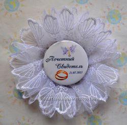 Свадебные значки с кружевными розетками