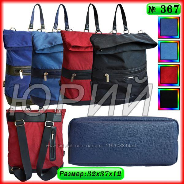 Городской рюкзак-сумка Dolly 367.