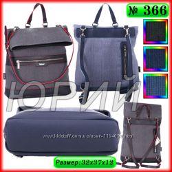 Городской рюкзак-сумка Dolly 366