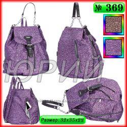 Городской рюкзак-сумка Dolly 369