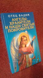 Библии детские Ангелы хранители и наши святые покровители