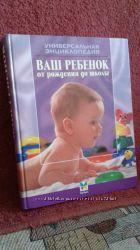 Книги Ваш ребёнок от рождения до школы Универсальная энциклопедия