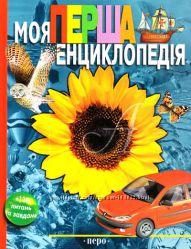 Моя перша енциклопедія